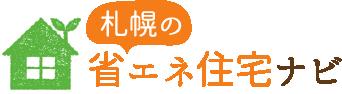 札幌の省エネ住宅会社ナビ