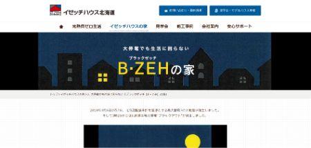 イゼッチハウス北海道_B・ZEH_キャプチャ画像