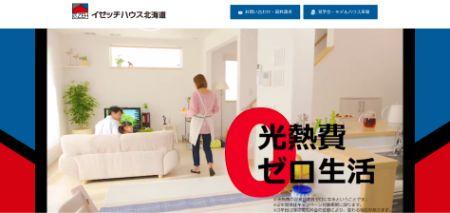 イゼッチハウス北海道_キャプチャ画像
